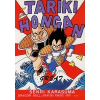 [Boys Love (Yaoi) : R18] Doujinshi - Dragon Ball (TARIKIHONGAN GREAT!) / CAPSULE COMPANY