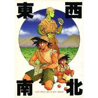 Doujinshi - Dragon Ball / All Characters (Dragonball) (東西南北) / 極天