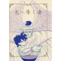 Doujinshi - Dragon Ball / Piccolo (光へ導く者) / No‐Next
