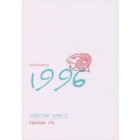 Doujinshi - Novel - 1996episode3 / FREE