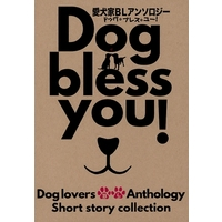 Doujinshi - Novel - Anthology - Dog bless you! / C3