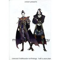 Doujinshi - Manga&Novel - Anthology - Dynasty Warriors / Cao Cao x Xiahou Dun (misaoton anthology end credit) / ウラサン