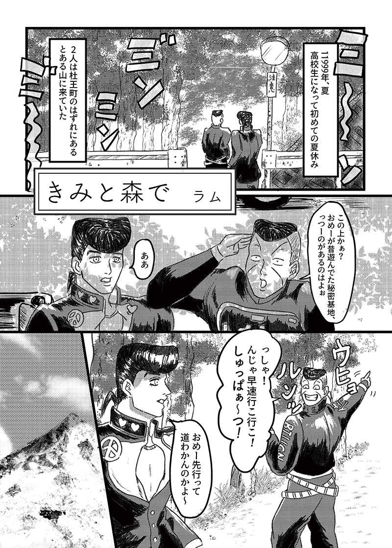 [Boys Love (Yaoi) : R18] Doujinshi - Manga&Novel - Anthology - Jojo Part 4: Diamond Is Unbreakable / Nijimura Okuyasu x Higashikata Jyosuke (『「青姦」に行こう!の巻』) / 100