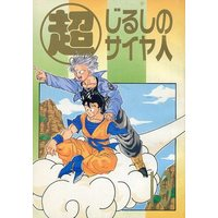 Doujinshi - Dragon Ball / Trunks & Gohan (超じるしのサイヤ人・19) / WOLFPACK