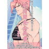 [Boys Love (Yaoi) : R18] Doujinshi - Anthology - Jojo Part 3: Stardust Crusaders / Jyoutarou x Kakyouin (共同開発企画書 *合同誌) / Stella Kirsche/たまにこっち見てるしらす