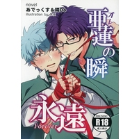 [Boys Love (Yaoi) : R18] Doujinshi - Novel - Anthology - Omnibus - Saiki Kusuo no Ψ Nan / Kuboyasu Aren x Kaidou Shun (亜蓮(オレ)の瞬 ~永遠 forever~) / ドスケベ芸人