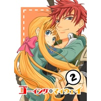 Doujinshi - The Legend of Heroes: Sen no Kiseki / Tita Russell & Agate Crosner (ゴーイング・マイウェイ2) / non-limited