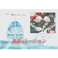 Doujinshi (【再販】「「「「Marry me?」」」」) / LittleWaterMoon