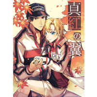 Doujinshi - Novel - Prince Of Tennis / Sanada Genichirou (真紅の翼) / 飴色の空