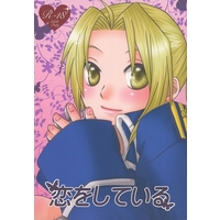 [Boys Love (Yaoi) : R18] Doujinshi - Novel - Fullmetal Alchemist / Roy Mustang x Edward Elric (恋をしている) / Super Noise