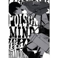 Doujinshi - Shingeki no Kyojin / All Characters (POISON MIND) / HELLO WORLD