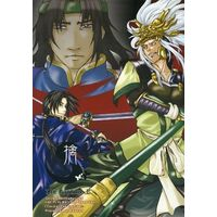 [Boys Love (Yaoi) : R18] Doujinshi - Dynasty Warriors / Ma Chao & Zhao Yun & Cao Pi (擒 The Captive 上) / 不可思議回廊