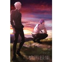 [Boys Love (Yaoi) : R18] Doujinshi - Omnibus - Fate/hollow ataraxia / Archer (Fate/stay night) x Lancer (Fate/stay night) (弓槍再録集 パラレル *再録) / 双葉