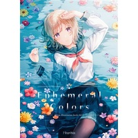 Doujinshi - Illustration book - Ephemeral Color / HitenKei