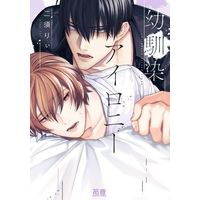 Boys Love (Yaoi) Comics - Osananajimi Irony (幼馴染アイロニー) / Nisu Rii