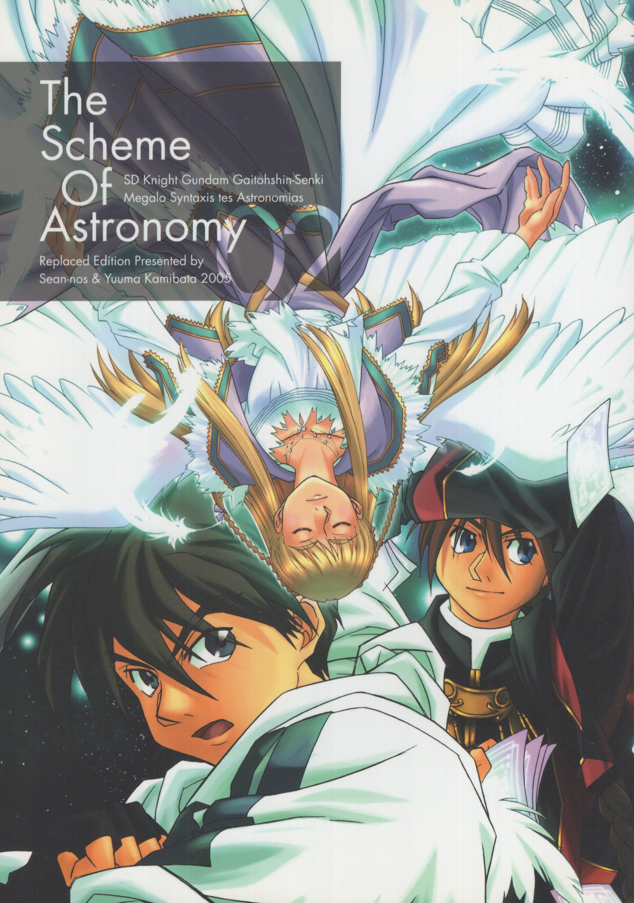 Doujinshi - Mobile Suit Gundam Wing / Heero Yuy x Duo Maxwell (The Scheme Of Astronomy 2) / Sean-nos