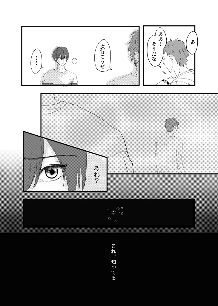 [Boys Love (Yaoi) : R18] Doujinshi - High Speed! / Shiina Asahi x Kirishima Ikuya (うたかたのゆくえ) / そこかしこ