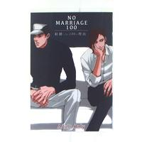 [Boys Love (Yaoi) : R18] Doujinshi - Jojo Part 3: Stardust Crusaders / Jyoutarou x Kakyouin (NO MARRIAGE100 結婚しない100の理由) / NICEGUY