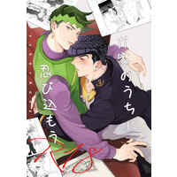 [Boys Love (Yaoi) : R18] Doujinshi - Jojo Part 4: Diamond Is Unbreakable / Jyosuke x Rohan (マンガ家のうちに忍び込もう) / FINAL☆APPROACH
