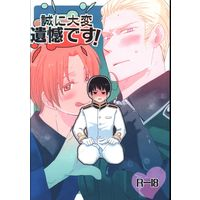 [Boys Love (Yaoi) : R18] Doujinshi - Hetalia / Italy & Japan & Germany (誠に大変遺憾です! ☆Axis powers ヘタリア) / ガシガシ堂