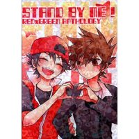 Doujinshi - Pokémon / Red  x Green (STAND BY ME!) / MRK