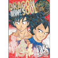 Doujinshi - Dragon Ball / Goku & Vegeta (DRAGONSOUL) / グレフリ
