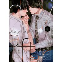 [Boys Love (Yaoi) : R18] Doujinshi - Ossan's Love / Maki x Haruta (day after こんな俺で良かったの? ☆お●さんずラブ) / a.koy