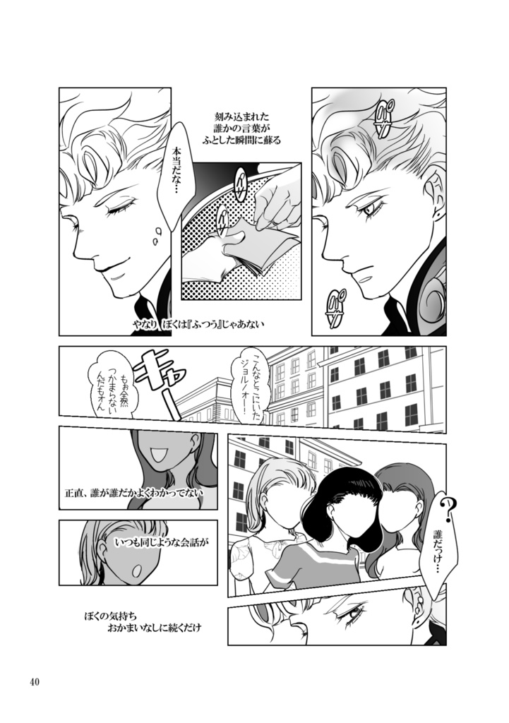 Doujinshi - Jojo Part 5: Vento Aureo (Jacob's Ladder) / umefull