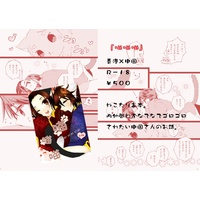 [Boys Love (Yaoi) : R18] Doujinshi - Hetalia / China (Wang Yao) (喵喵喵) / ConruNonno