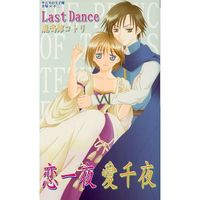 [Boys Love (Yaoi) : R18] Doujinshi - Novel - Prince Of Tennis / Fuji & Tezuka (恋一夜愛千夜 (手塚国光×不二周助) / Last Dance) / Last Dance(ラストダンス)