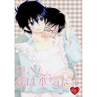 [Boys Love (Yaoi) : R18] Doujinshi - Novel - Blue Exorcist / Yukio x Rin (兄さん、僕は本気だよ) / 玉響亭
