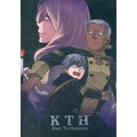 Doujinshi - Fire Emblem: Three Houses / Dedue x Ashe (KTH Kimi To Hutaride 君とふたりで。) / エンピツ