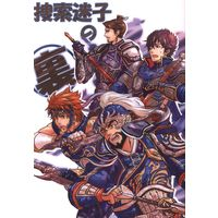 Doujinshi - Dynasty Warriors / All Characters (捜索迷子の裏) / お茶水