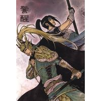 Doujinshi - Dynasty Warriors / Zhao Yun  x Ma Chao (警醒) / 孤夢想