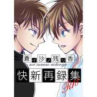 [Boys Love (Yaoi) : R18] Doujinshi - Novel - Omnibus - Magic Kaito / Kuroba Kaito x Kudou Shinichi (蒼イ沙ノ残リ香 快新再録集) / 彼岸藤籠(てとら☆組)
