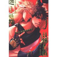 [Boys Love (Yaoi) : R18] Doujinshi - Jojo Part 2: Battle Tendency / Caesar x Joseph (逃走経路封鎖計画) / EGONERI