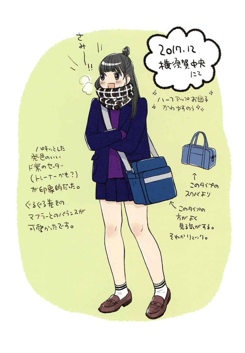 Doujinshi - Illustration book - 【制服ウォッチング】まとめ ...