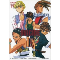 Doujinshi - Mobile Suit Gundam Wing / All Characters (Gundam series) (SUCIDE of E) / 怪獣薬局/ぱらぐあい堂