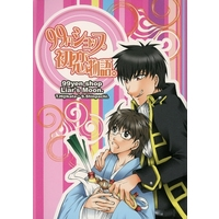 Doujinshi - Novel - Gintama / Hijikata x Shinpachi (99円ショップ初恋物語。) / CH