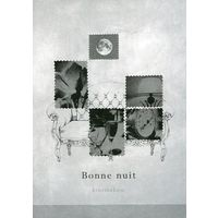 Doujinshi - Novel - Hetalia / France x United Kingdom (Bonne nuit) / ひとまかせ