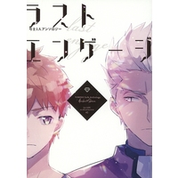 Doujinshi - Anthology - Fate/stay night / Archer (Fate/Stay night) x Shirou Emiya (ラストエンゲージ) / 黄いろい犬たち
