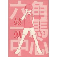Doujinshi - Novel - Prince Of Tennis / Kita Ichiuma (鼓動) / スマナイ。