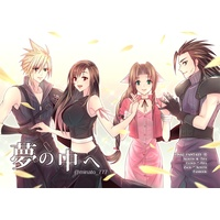 Doujinshi - Final Fantasy VII / Aerith & Cloud & Seven & Tifa (夢の中へ) / minatov-v