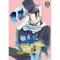 [Boys Love (Yaoi) : R18] Doujinshi - Omnibus - Compilation - Black Butler / Ciel & All Characters & Sebastian (くろまめぱっく再録集5) / Kuromame Pack