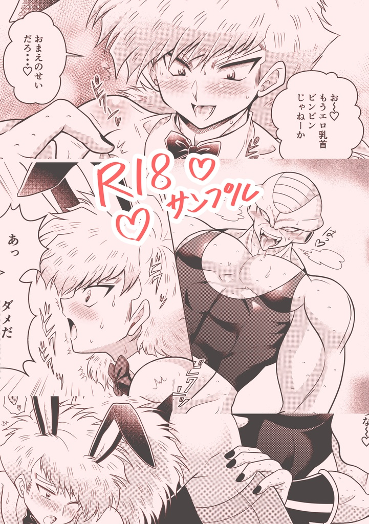 [Boys Love (Yaoi) : R18] Doujinshi - Dragon Ball / Jeice & Burter (オレだけのレッドバニーちゃん) / 物体Z