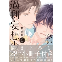 Boys Love (Yaoi) Comics - Kajou Mousou Shounen (特装版)過剰妄想少年(3)) / Pii