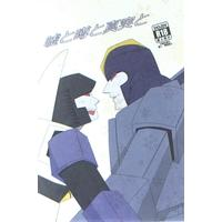 [Boys Love (Yaoi) : R18] Doujinshi - Transformers / Skywarp (嘘と噂と真実と) / レモングラス
