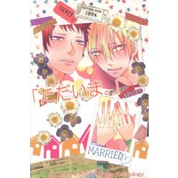 Doujinshi - Anthology - Kuroko's Basketball / Akashi x Kise (「ただいま。」 *アンソロジー)