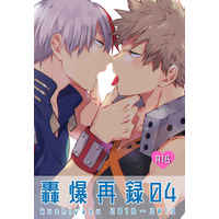 [Boys Love (Yaoi) : R18] Doujinshi - Anthology - Omnibus - My Hero Academia / Todoroki Shouto x Bakugou Katsuki (轟爆再録04) / Kushiyabu