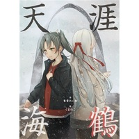 Doujinshi - Novel - Kantai Collection / Zuikaku & Shoukaku (天涯海鶴) / Tages-AnbrucH